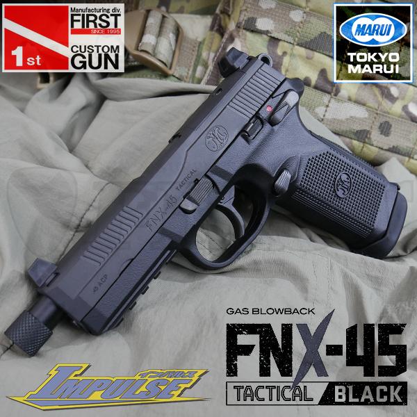 【一品堂】マルイ  FNX-45 タクティカル BK IMPULSE[インパルス]