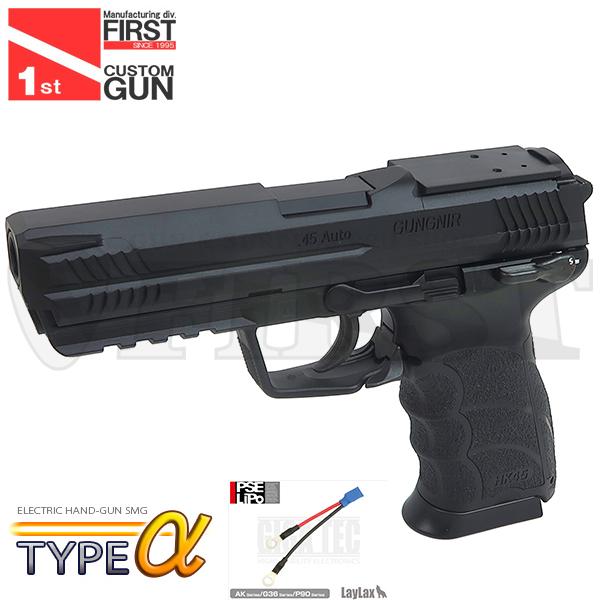 マルイ 電動ハンドガン HK45 TYPE α+SBD ガングニール