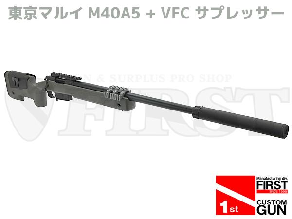 【ラストスパート送料無料】【一品堂】東京マルイ M40A5 VFCサプレッサーセット