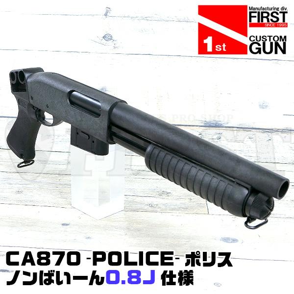 【一品堂】CA870 -POLICE- ポリス ノンばいーん0.8 仕様