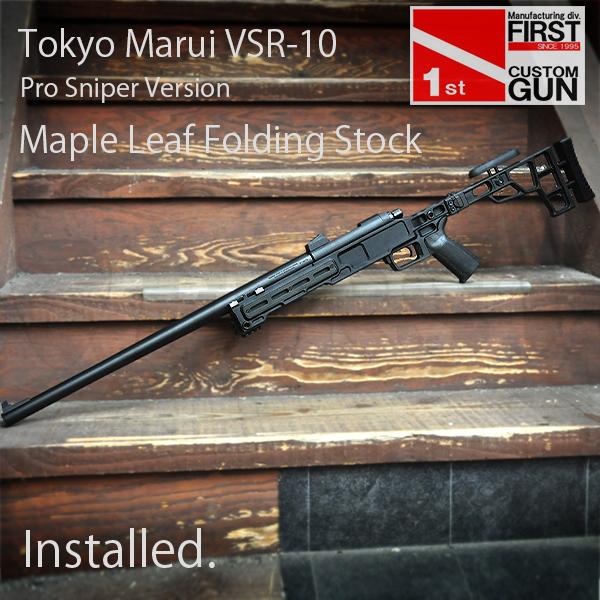 【一品堂】東京マルイ VSR-10 プロスナイパーバージョン 折曲式ライフルストック