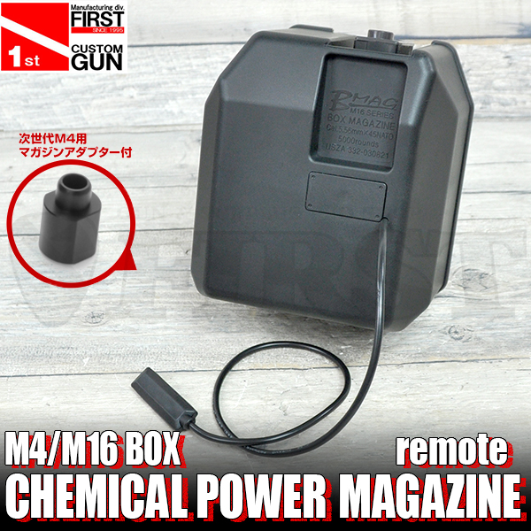 ☆new M16 電動給弾BOXケミカルパワーマガジン リモート
