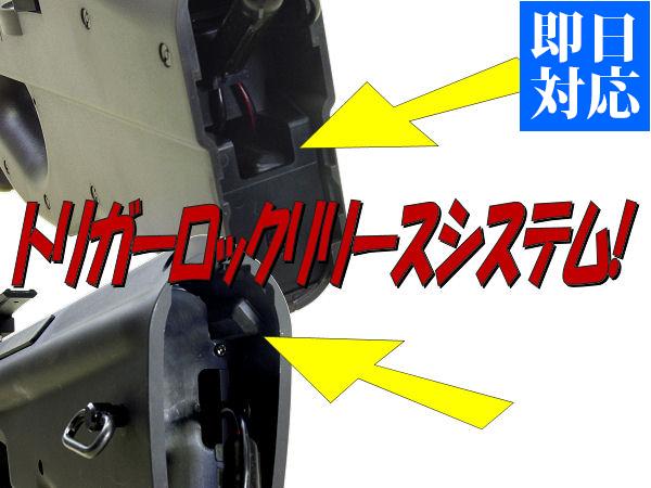 P90 ステアー用トリガーロックリリースシステム加工