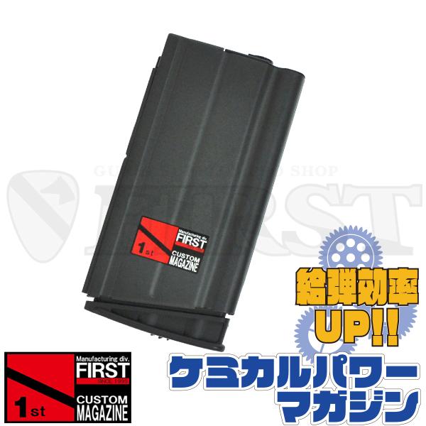 次世代電動ガン SCAR-H 540連 多弾数マガジン BK ケミカルパワーマガジン