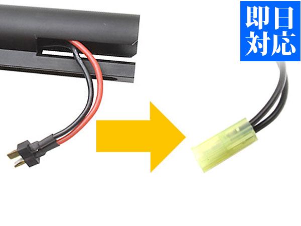 海外製電動ガン コネクター変更加工