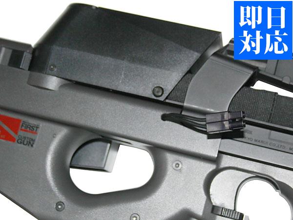 P90 BOXマガジン用配線加工B