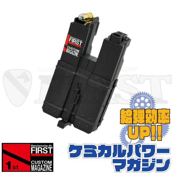 MP5シリーズ 220連 ケミカルパワーマガジン