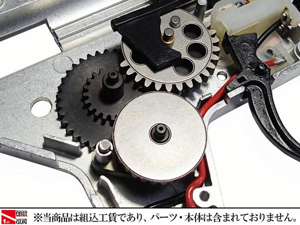 海外製電動ガン ハードギア・メタル軸受け セッティング工費