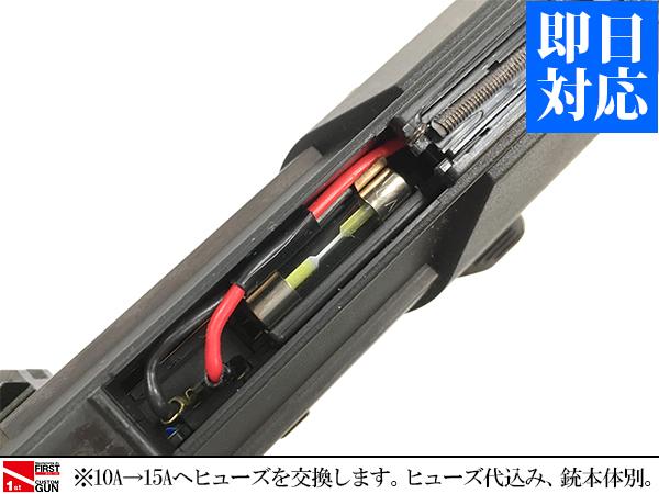 電動コンパクトマシンガン 10A → 15A ヒューズ交換