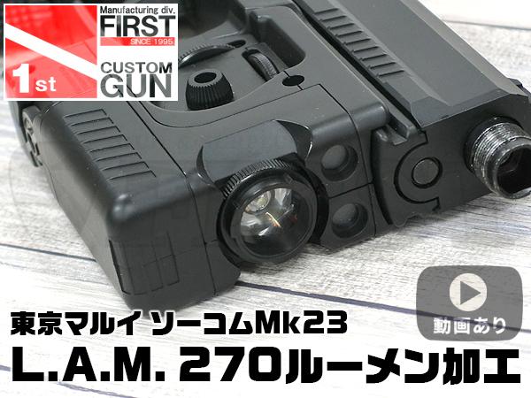 マルイソーコムMk23 L.A.M.270ルーメン加工
