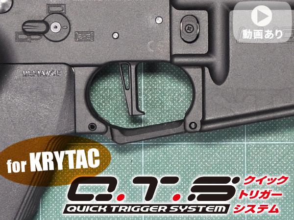 KRYTAC専用 クイックトリガーシステム