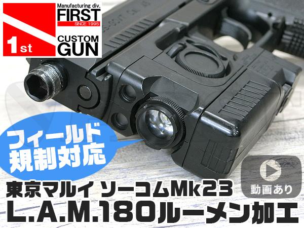 マルイソーコムMk23 L.A.M.180ルーメン加工
