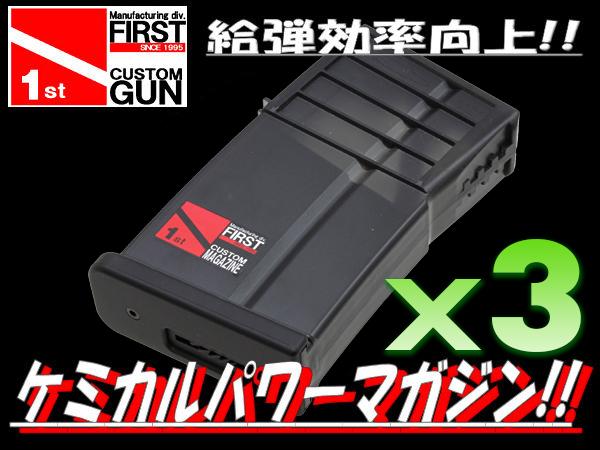 次世代 HK417 600連 ケミカルパワーマガジン 3本セット
