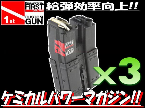 MP5シリーズ 220連 ケミカルパワーマガジン 3本セット