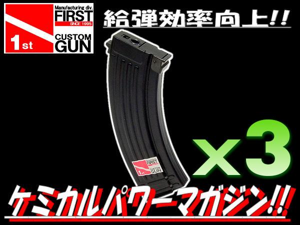 AK 600連 ケミカルパワーマガジン 3本セット