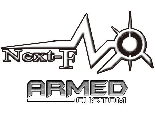 【次世代電動ガン内部カスタム】 NEXT-F Ver.2 ARMED [ネクスト-エフ アームド]