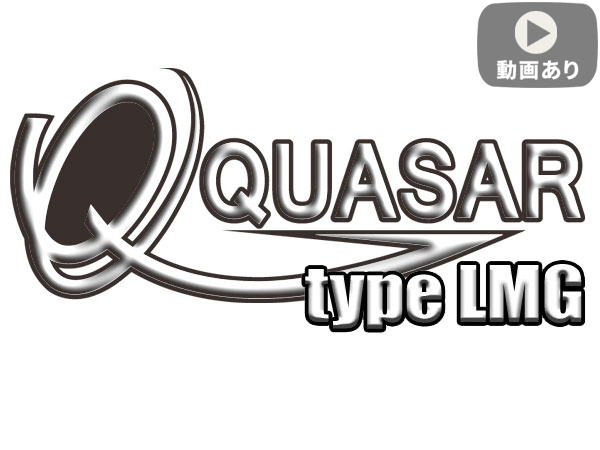 【電動ガン内部カスタム】QUASAR [クエーサー] type LMG