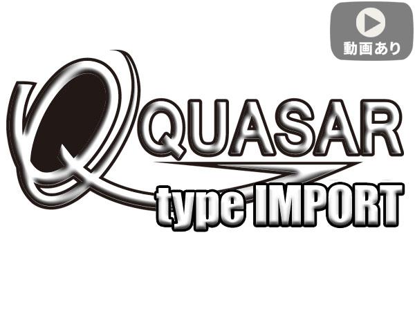 【電動ガン内部カスタム】QUASAR [クエーサー] type IMPORT