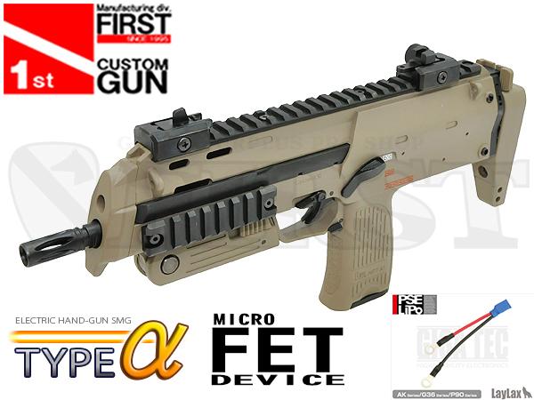 【一品堂】電動MP7A1 TAN タイプ アルファー+FET+SBD
