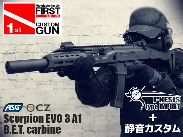 【一品堂】静音カスタム CZ Scorpion EVO 3 B.E.T. カービン J-NESIS type IMPORT