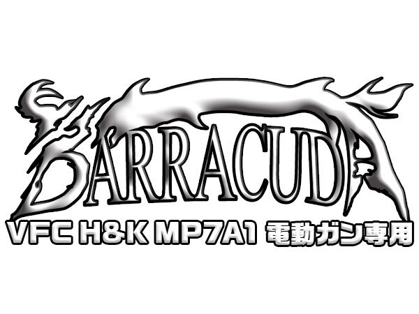 【新商品予約】【VFC電動MP7A1専用内部カスタム】BARRACUDA [バラクーダ]