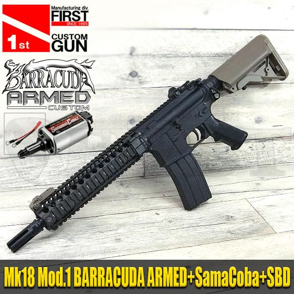 【一品堂】次世代電動ガン Mk18 Mod.1 BARRACUDA ARMED+サマコバ+SBD