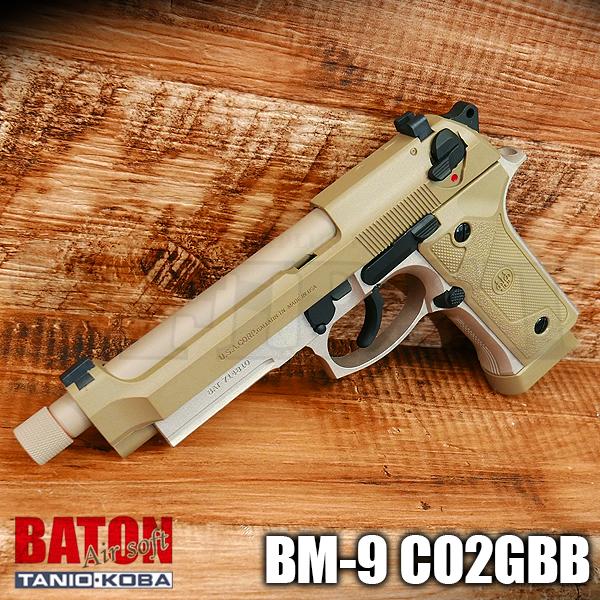 BATON airsoft BM-9 CO2GBB FDE【JASG認定】