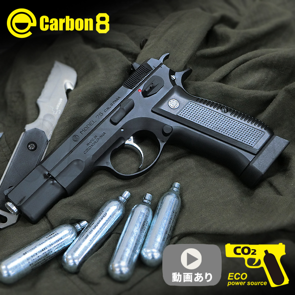 CARBON8(カーボネイト)製 Cz75 2nd CO2 ブローバック ABS-BK