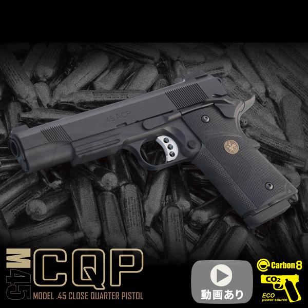 【再販予約】CARBON8(カーボネイト)製 M45 CQP CO2 ブローバック