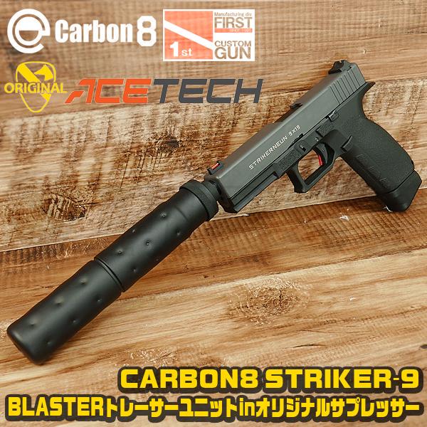 CARBON8 STRIKER-9 + トレーサーユニットinオリジナルサプレッサー セット