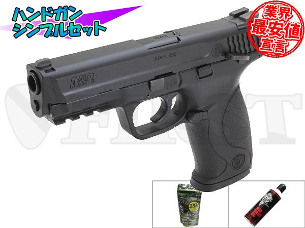 マルイ ガスブローバック S&W M&P 9mm Aシンプルセット