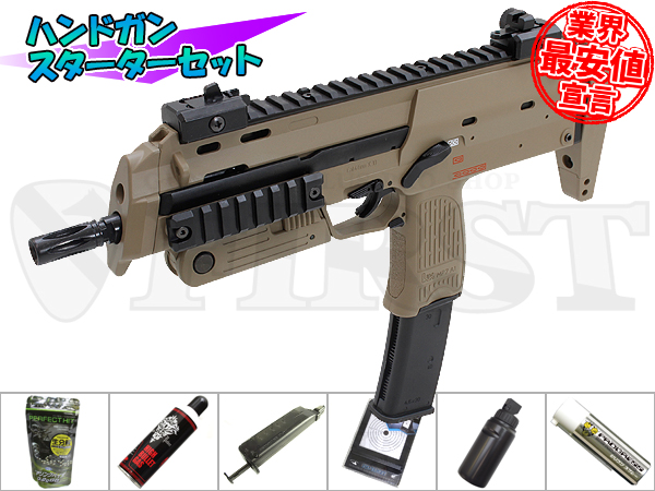 マルイ ガスブローバックコンパクトマシンガン MP7A1 TAN Bスターターセット