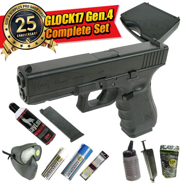 【本店25周年超特価】ガスブローバック GLOCK17 Gen.4 コンプリートセット