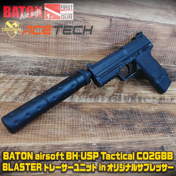 BATON Airsoft USP Tactical + トレーサーユニットinオリジナルサプレッサー セット