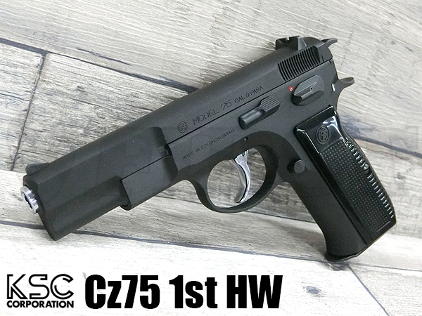 Cz75 1stバージョン HW system7