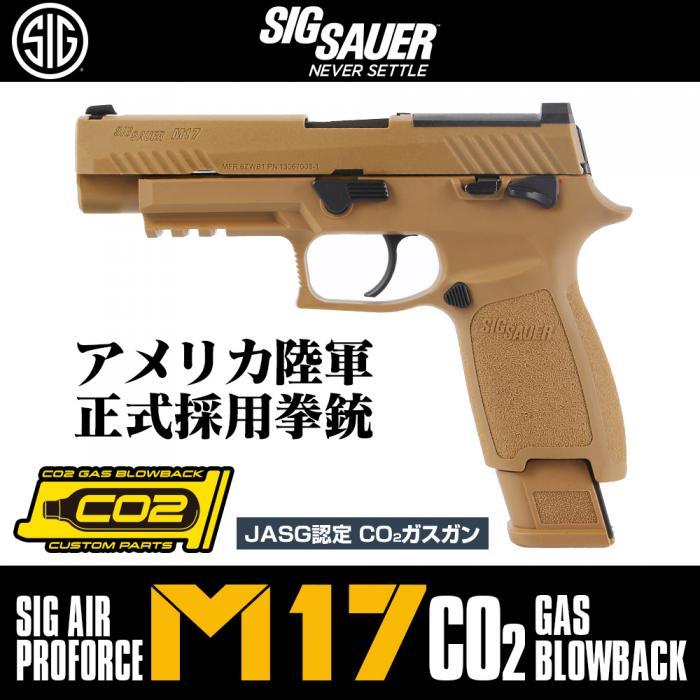 【新商品予約】SIG AIR Proforce M17 CO2ガスブローバック (JASG認定)