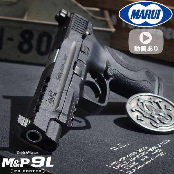 マルイ ガスブローバック S&W M&P 9L PC Ported