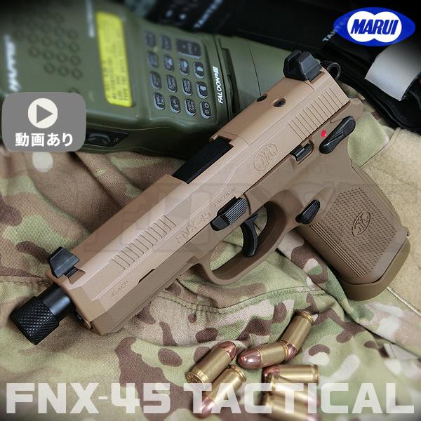 マルイ ガスブローバック FNX-45 タクティカル