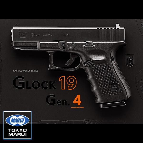 【新商品予約】マルイ ガスブローバック GLOCK19 Gen.4