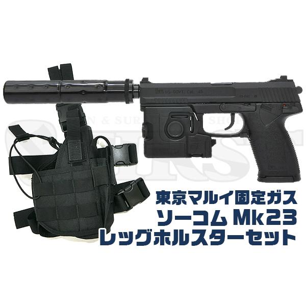 ソーコムMk23固定ガスフルセット レッグホルスターセット BK