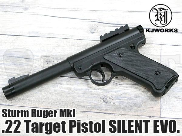 スタームルガー Mk1 .22ターゲットピストル SILENT EVO.