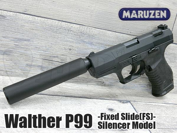 【再販予約】ワルサーP99FS サイレンサーモデル