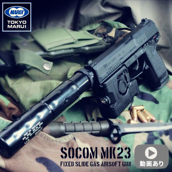 固定ガスハンドガン ソーコム Mk23