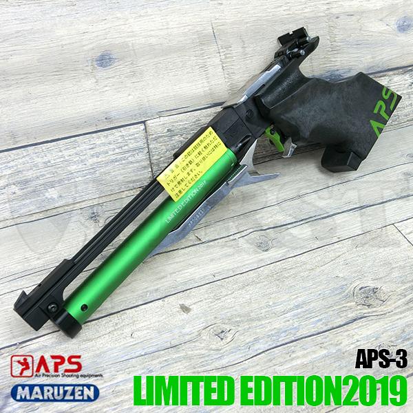 【限定品】APS-3 リミテッドエディション 2019 エクストラグリーン