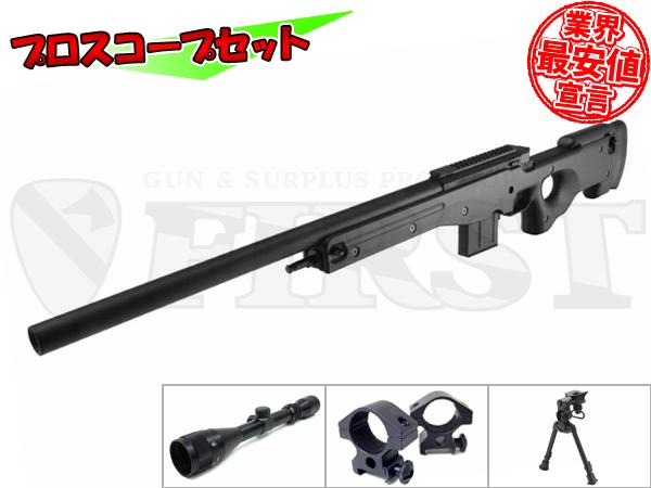 L96 AWS BLACKストックVer. ボルトアクション エアライフル Bプロスコープセット【L96/GスペックVer.】