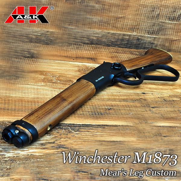 レバーアクション ガスガン ウィンチェスター M1873刻印 メアーズレッグ BK