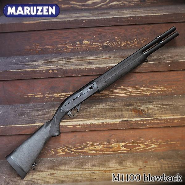 M1100 ブローバック ブラックバージョン