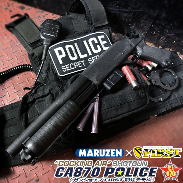 【数量限定】ショットガン CA870 -POLICE- ポリス 「ガンショップFIRST別注モデル」[レビュー有り!]