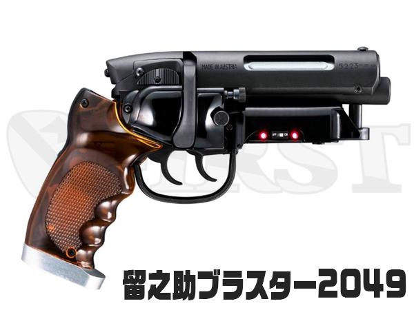 【新商品予約】モデルガン 留之助ブラスター2049
