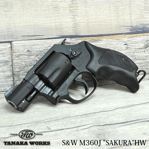 """モデルガン S&W M360J """"SAKURA""""HW"""